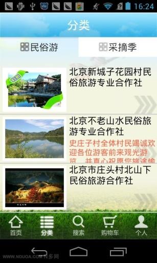 【免費生活App】一品密云-APP點子