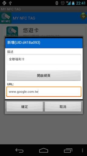 My NFC Tag Free截图5