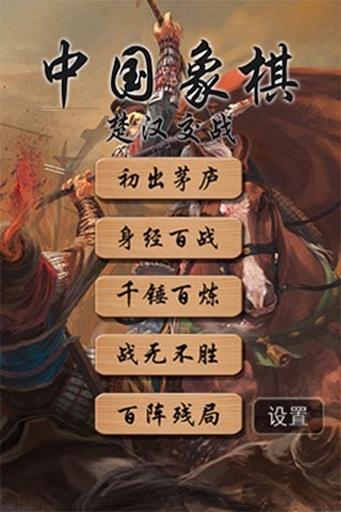 中国象棋 残局1300关