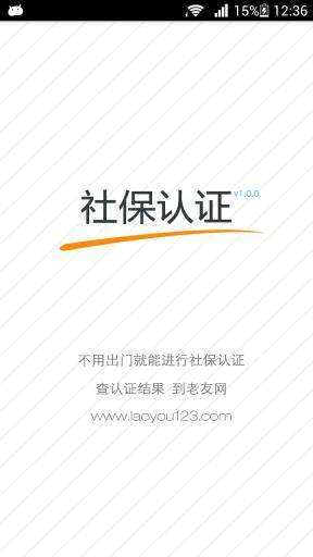 社保认证 生活 App-愛順發玩APP