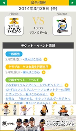 ホークス試合日程表
