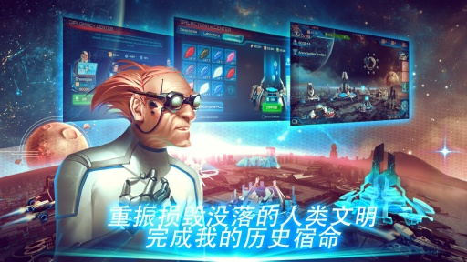 【免費網游RPGApp】银河传说:时空战舰(中国第一科幻战争手游)-APP點子
