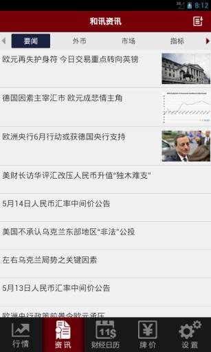 和讯外汇 財經 App-癮科技App