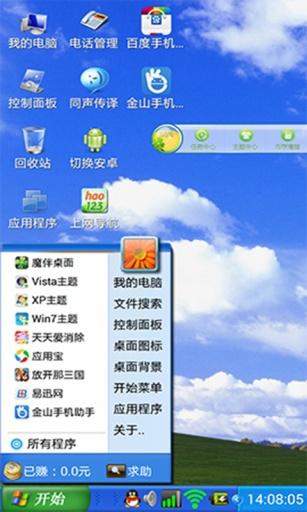 【免費工具App】Xp主题之魔伴桌面主题-APP點子