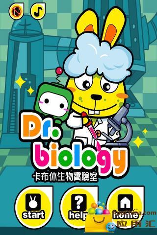 儿童益智游戏-卡布休生物实验室