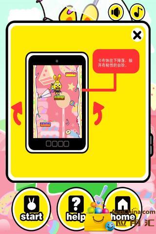 儿童益智游戏-卡布休糖果梦境截图1