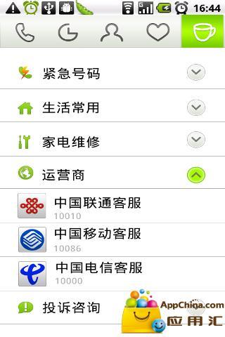 OK通讯录 工具 App-癮科技App