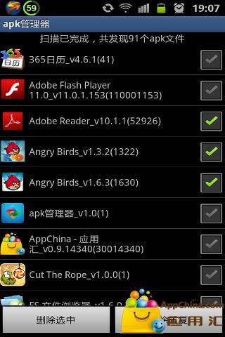 玩免費工具APP|下載apk管理器 app不用錢|硬是要APP