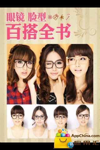 眼镜脸型百搭全书