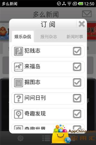 玩新聞App|多么新闻免費|APP試玩