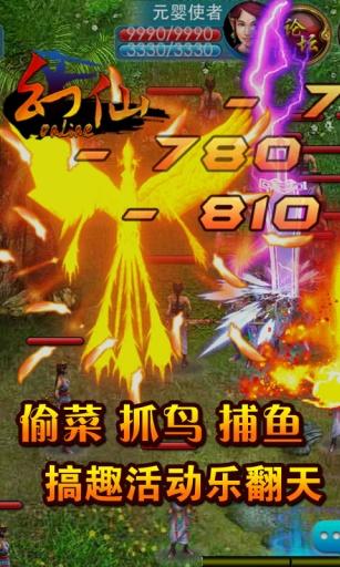 幻仙(仙魔之战)截图1
