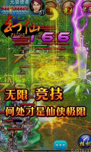 幻仙(仙魔之战)截图2
