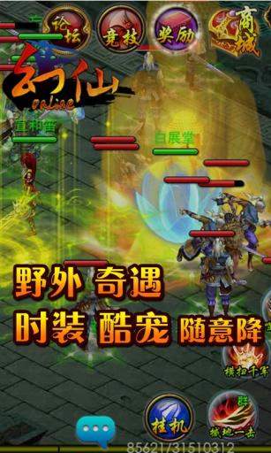 幻仙(仙魔之战)截图3