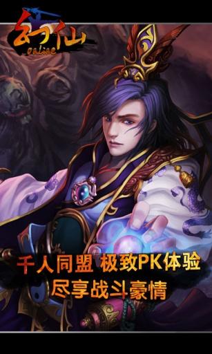幻仙(仙魔之战)截图4