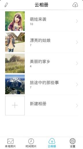 酷酷相册 工具 App-愛順發玩APP