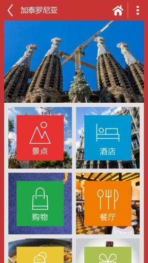 加泰罗尼亚|玩生活App免費|玩APPs