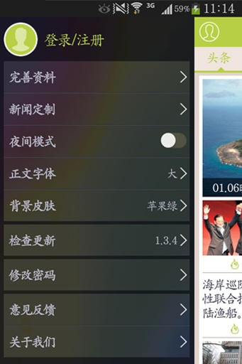 爱握地产na App Store - iTunes - Apple