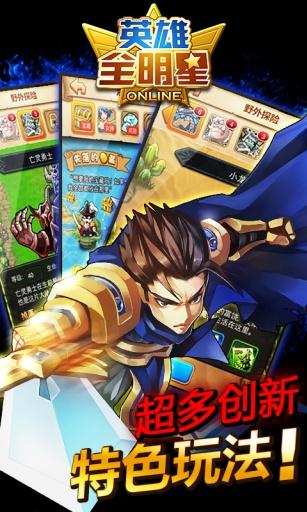 【免費角色扮演App】英雄全明星-APP點子