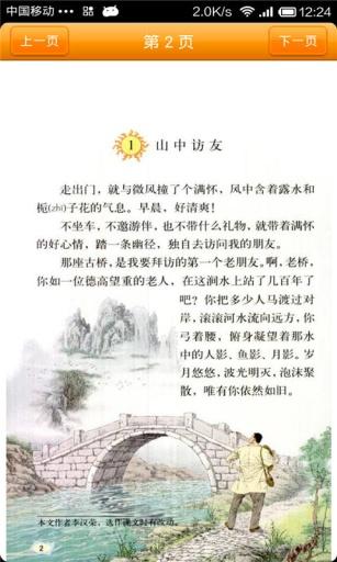 小学语文六年级(上)
