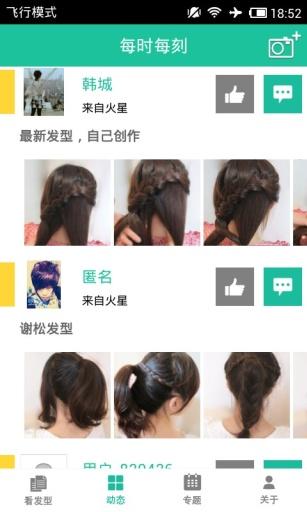 男生发型精选 生活 App-愛順發玩APP