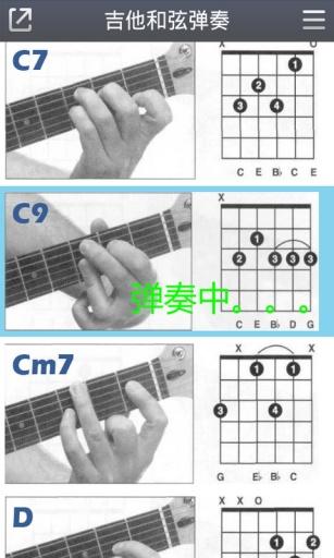 吉他和弦弹奏