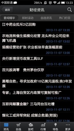 【免費財經App】全球财经快讯HD-APP點子
