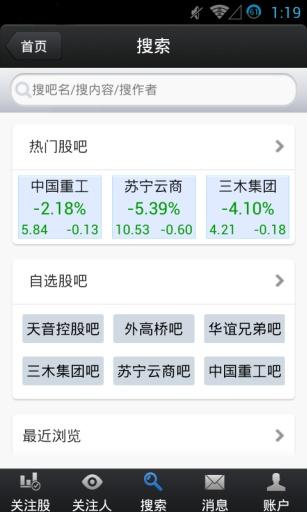 免費財經App|全球财经快讯HD|阿達玩APP