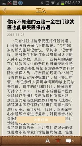 金融投资报v1.5_新闻资讯图片