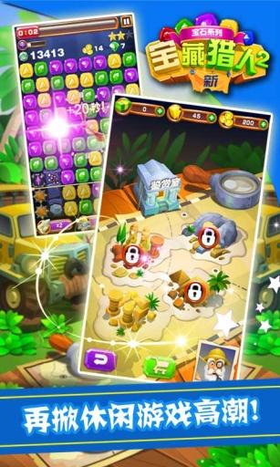 新宝藏猎人2|玩益智App免費|玩APPs