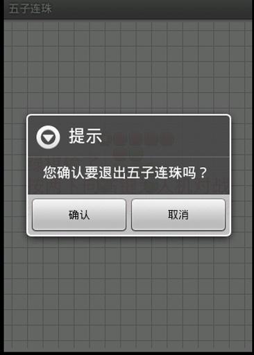 玩免費益智APP|下載五子连珠(五子棋) app不用錢|硬是要APP