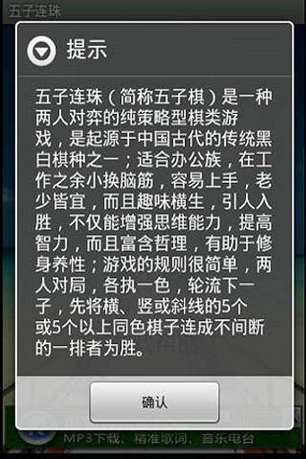 玩益智App|五子连珠(五子棋)免費|APP試玩