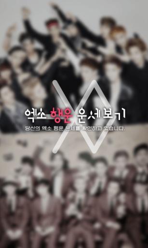 【免費攝影App】幸运EXO-APP點子