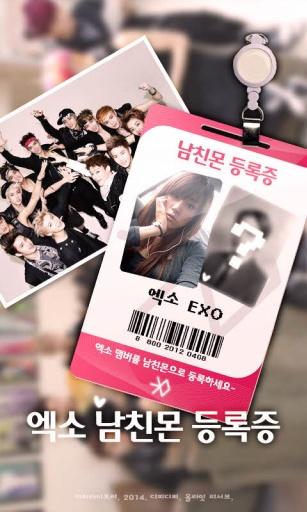 EXO-男友许可证