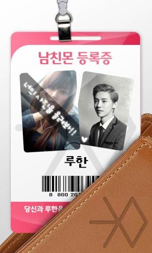 玩免費攝影APP|下載EXO-男友许可证 app不用錢|硬是要APP