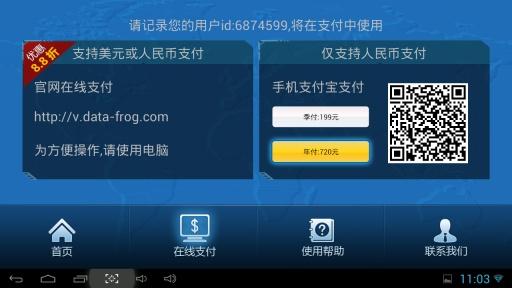 玩工具App 网趣云加速免費 APP試玩