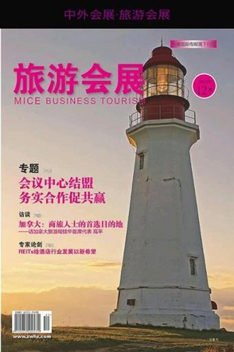中外会展·旅游会展 書籍 App-愛順發玩APP