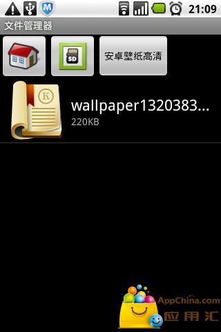 超级文件浏览器截图3