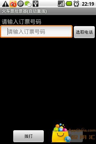 火车票订票抢票器(自动重拨)截图1