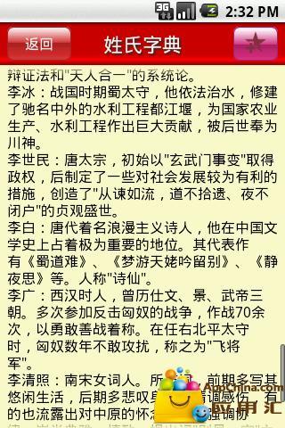 姓氏字典截图3