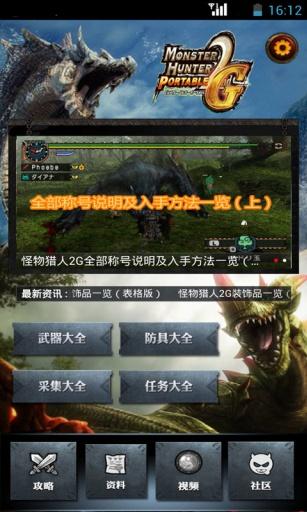 怪物猎人2G攻略截图1