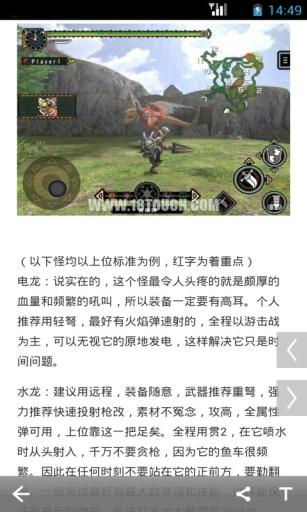 怪物猎人2G攻略截图3