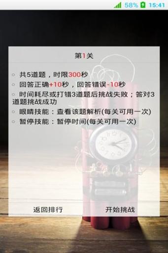 中级会计职称考试题库 生產應用 App-愛順發玩APP