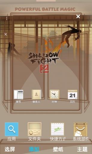 暗影格斗3-3D桌面主题截图1