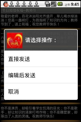 节日短信祝福 書籍 App-癮科技App
