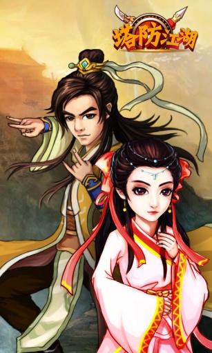 玩網游RPGApp|塔防江湖免費|APP試玩