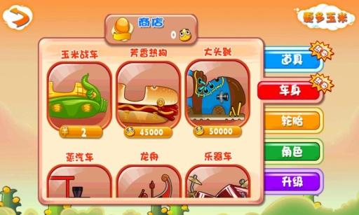 【免費動作App】玉米飞车-APP點子