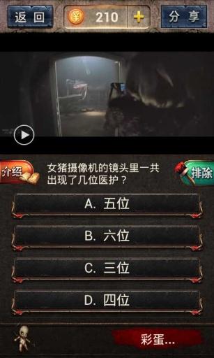 恐怖大师 益智 App-愛順發玩APP