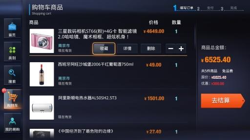 苏宁易购TV版截图2