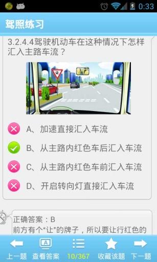 2014驾照考试科目四