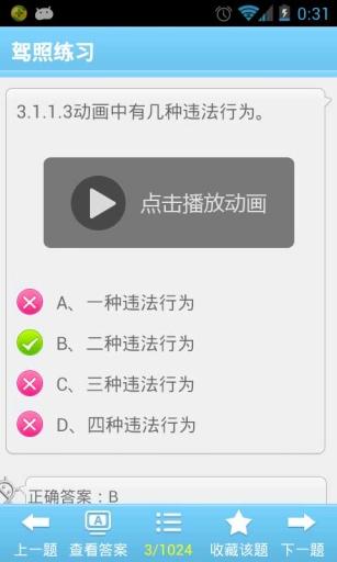 玩免費生活APP|下載2014驾照考试科目四 app不用錢|硬是要APP